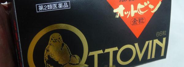 金粒オットビン【生薬系滋養強壮剤】精力剤レビュー