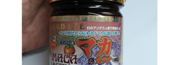 マカ&ガラナエキス粒 精力剤レビュー