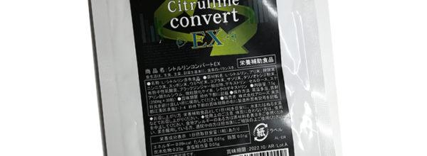 シトルリンコンバートEX 精力剤レビュー