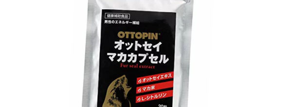 OTTOPIN オットセイ マカカプセル 精力剤レビュー