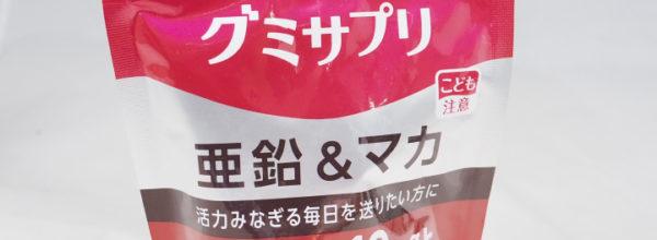 UHAグミサプリ 亜鉛&マカ 精力剤レビュー