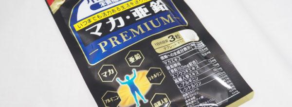 小林製薬 マカ・亜鉛PREMIUM 精力剤レビュー